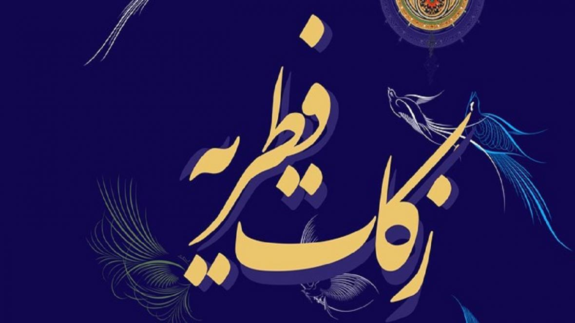 جمع آوری4 میلیارد ریال زکات فطریه در استان سمنان
