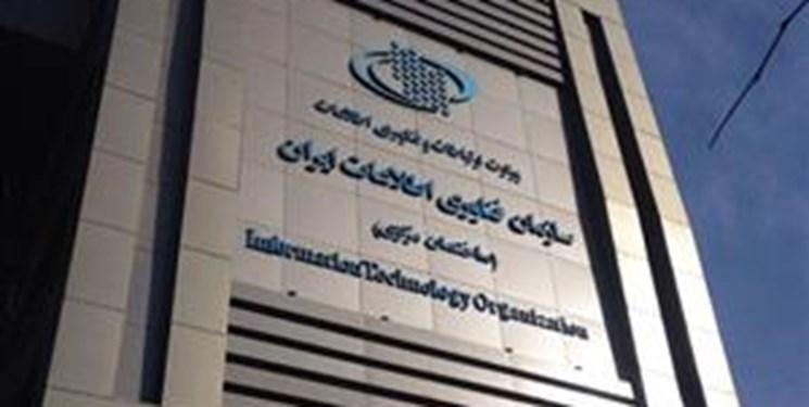 فارس من، سازمان فناوری اطلاعات به 7 مطالبه مردمی پاسخ دهد