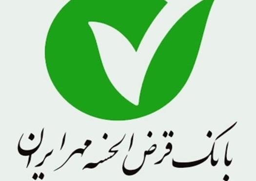 بانک قرض الحسنه مهر ایران، پرداخت 900 هزار تسهیلات در کرونا