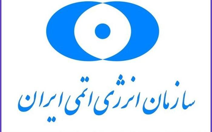 سازمان انرژی اتمی: دانشمندان ایران آماده مقابله با زورگویی آمریکا هستند