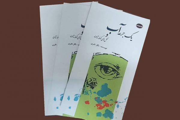 خبرنگاران دو نمایشنامه نگار نادری نویسنده لاهیجانی در یک مجموعه چاپ شد