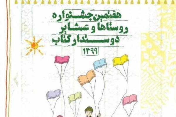 دو روستای ابهر در فینال جشنواره روستاهای دوستدار کتاب