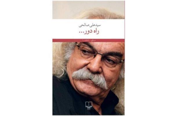 زندگی نوشت سیدعلی صالحی در آستانه چاپ سوم