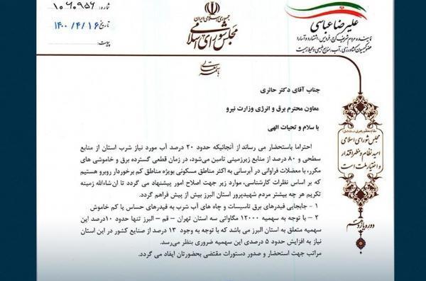 نامه عباسی به وزارت نیرو درباره قطعی گسترده برق در استان البرز