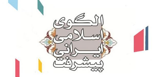 سند الگوی اسلامی، ایرانی پیشرفت از ابتدای سال 1401 اجرایی خواهدشد، نگاهی به مسائل مدیریتیِ اجرای این سند