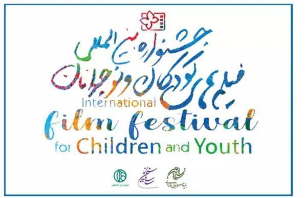 انتشار فراخوان ثبت نام داوری جشنواره فیلم های بچه ها و نوجوانان